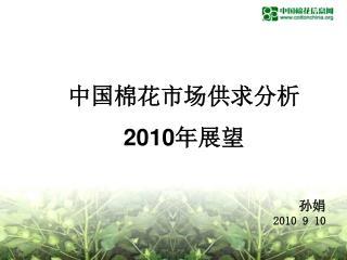 中国棉花市场供求分析 2010 年展望