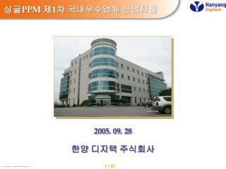 싱글 PPM  제 1 차 국내우수업체 산업시찰