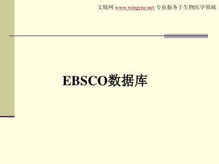 EBSCO ???
