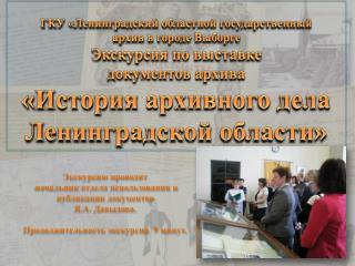 ГКУ «Ленинградский областной государственный  архив в городе Выборге Экскурсия по выставке