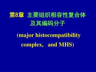 第 8 章  主要组织相容性复合体 及其编码分子 (major histocompatibility complex,   and MHS)