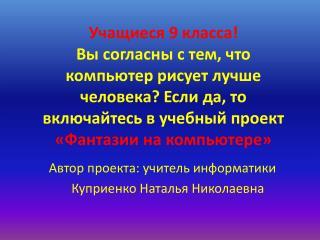 Автор проекта: учитель информатики    Куприенко  Наталья Николаевна