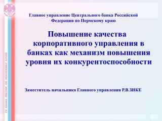 Главное управление Центрального банка Российской Федерации по Пермскому краю