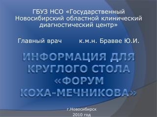 Информация для круглого стола «Форум  Коха-мечникова »