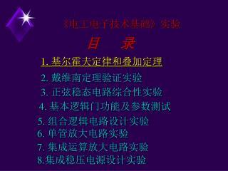 1.  基尔霍夫定律和叠加定理