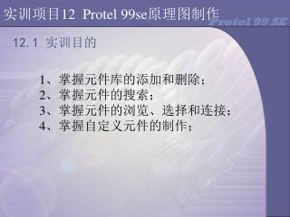 实训项目 12  Protel 99se 原理图制作