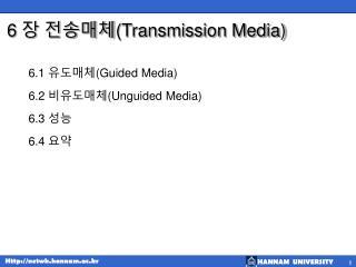 6  장 전송매체 (Transmission Media)