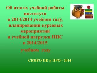 СКИРО ПК и ПРО - 2014