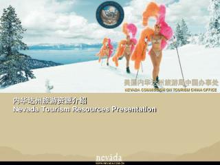 内华达州旅游资源介绍 Nevada Tourism Resources Presentation