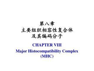 第八章  主要组织相容性复合体 及其编码分子