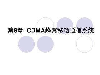第 8 章   CDMA 蜂窝移动通信系统