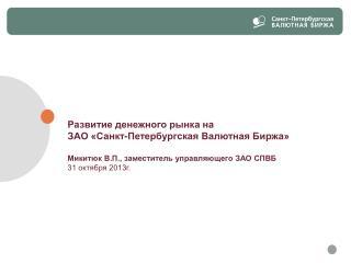 Развитие денежного рынка на  ЗАО «Санкт-Петербургская Валютная Биржа»