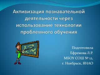 Активизация познавательной деятельности через использование технологии проблемного обучения