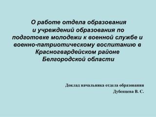 Доклад начальника отдела образования  Дубенцева В. С.