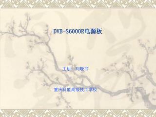 DVB-S6000R 电源板