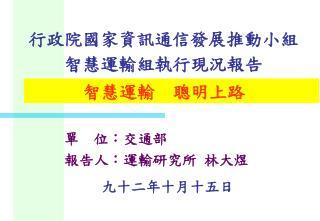 單  位:交通部 報告人:運輸研究所 林大煜 九十二年十月十五日
