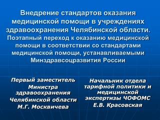 Первый заместитель Министра здравоохранения Челябинской области М.Г. Москвичева