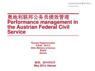 奥地利联邦公务员绩效管理 Performance management in the Austrian Federal Civil Service