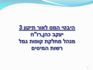 היבטי המס לאור תיקון 3 יעקב כהן,רו