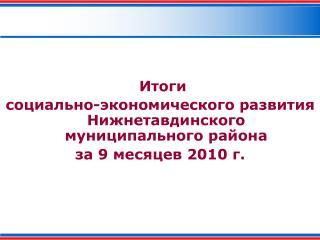 Итоги социально-экономического развития Нижнетавдинского муниципального района