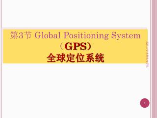 第 3 节  Global Positioning System ( GPS ) 全球定位系统