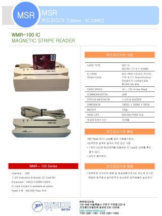 MSR 카드리더기  [Option : IC CARD]