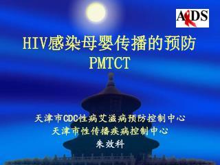 HIV 感染母婴传播的预防 PMTCT