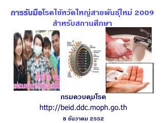 การรับมือ โรคไข้หวัดใหญ่สายพันธุ์ใหม่ 2009 สำหรับสถานศึกษา