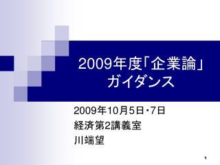 2009 年度「企業論」ガイダンス