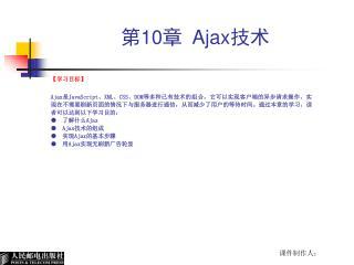 第 10 章   Ajax 技术