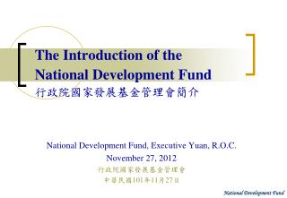 The Introduction of the National Development Fund 行政院國家發展基金管理會簡介