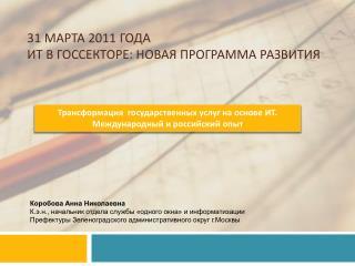 31 марта 2011 года ИТ в госсекторе: новая программа развития