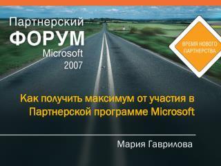 Как получить максимум от участия в Партнерской программе  Microsoft