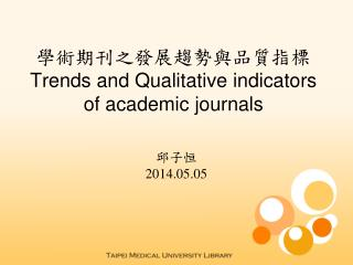 學術期刊之發展趨勢與品質指標 Trends and Qualitative indicators of academic journals