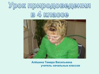 Алёшина Тамара Васильевна                                 учитель начальных классов