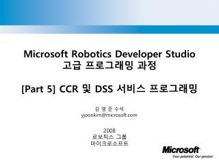 Microsoft Robotics Developer Studio 고급 프로그래밍 과정 [Part 5] CCR  및  DSS  서비스 프로그래밍