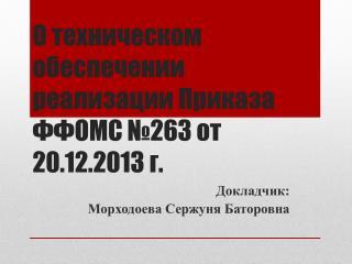 О техническом обеспечении реализации Приказа ФФОМС №263 от 20.12.2013 г.