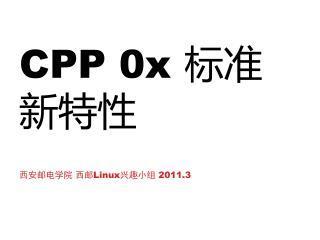 CPP 0x 标准新特性