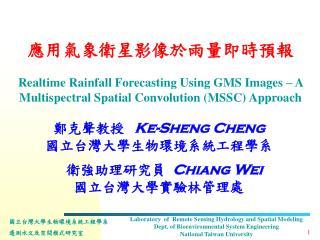 應用氣象衛星影像於雨量即時預報