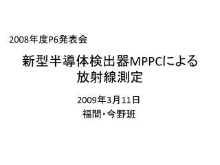 新型半導体検出器 MPPC による放射線測定