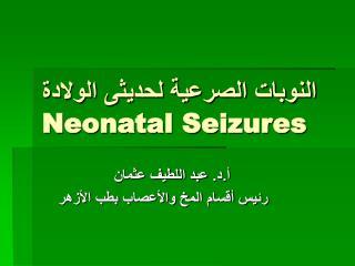 النوبات الصرعية لحديثى الولادة Neonatal Seizures