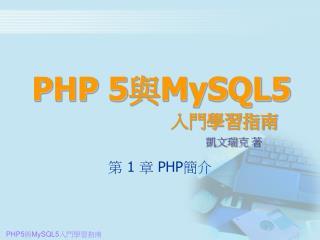 PHP 5 與 MySQL5 入門學習指南