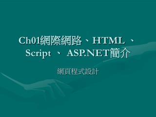 Ch01 網際網路、 HTML  、  Script  、  ASP.NET 簡介