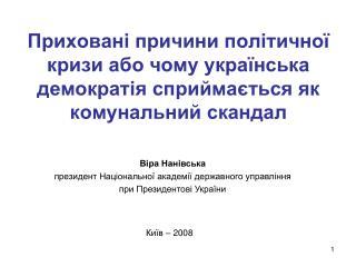 Віра Нанівська президент Національної академії державного управління  при Президентові України