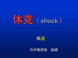 休克 ( shock )