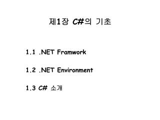 제 1 장  C# 의 기초 1.1 .NET Framwork 1.2 .NET Environment 1.3 C#  소개