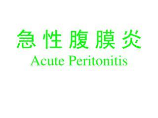 急 性 腹 膜 炎 Acute Peritonitis
