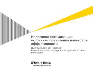 Налоговая оптимизация: источники повышения налоговой эффективности