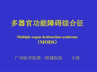 ?????????? Multiple organ dysfunction syndrome ?MODS? ???????????????