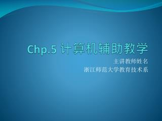 Chp.5  计算机辅助教学